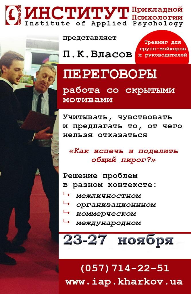 Власов Деловые переговоры1