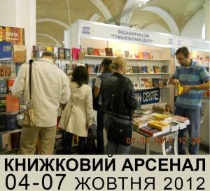 Книжковий арсенал