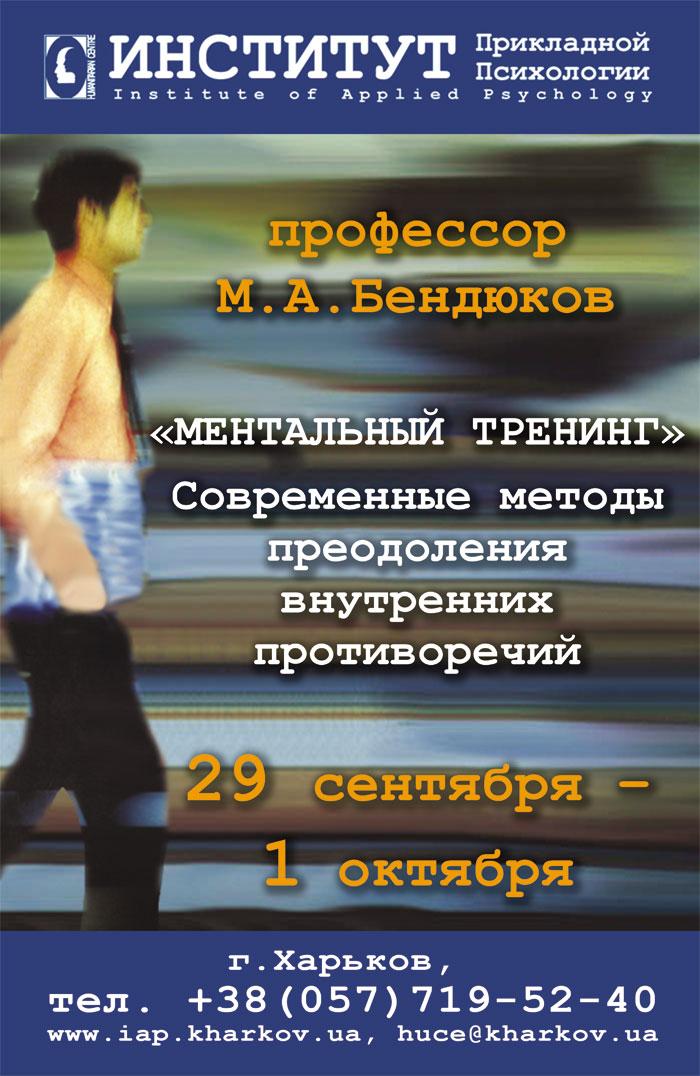 mental_trening