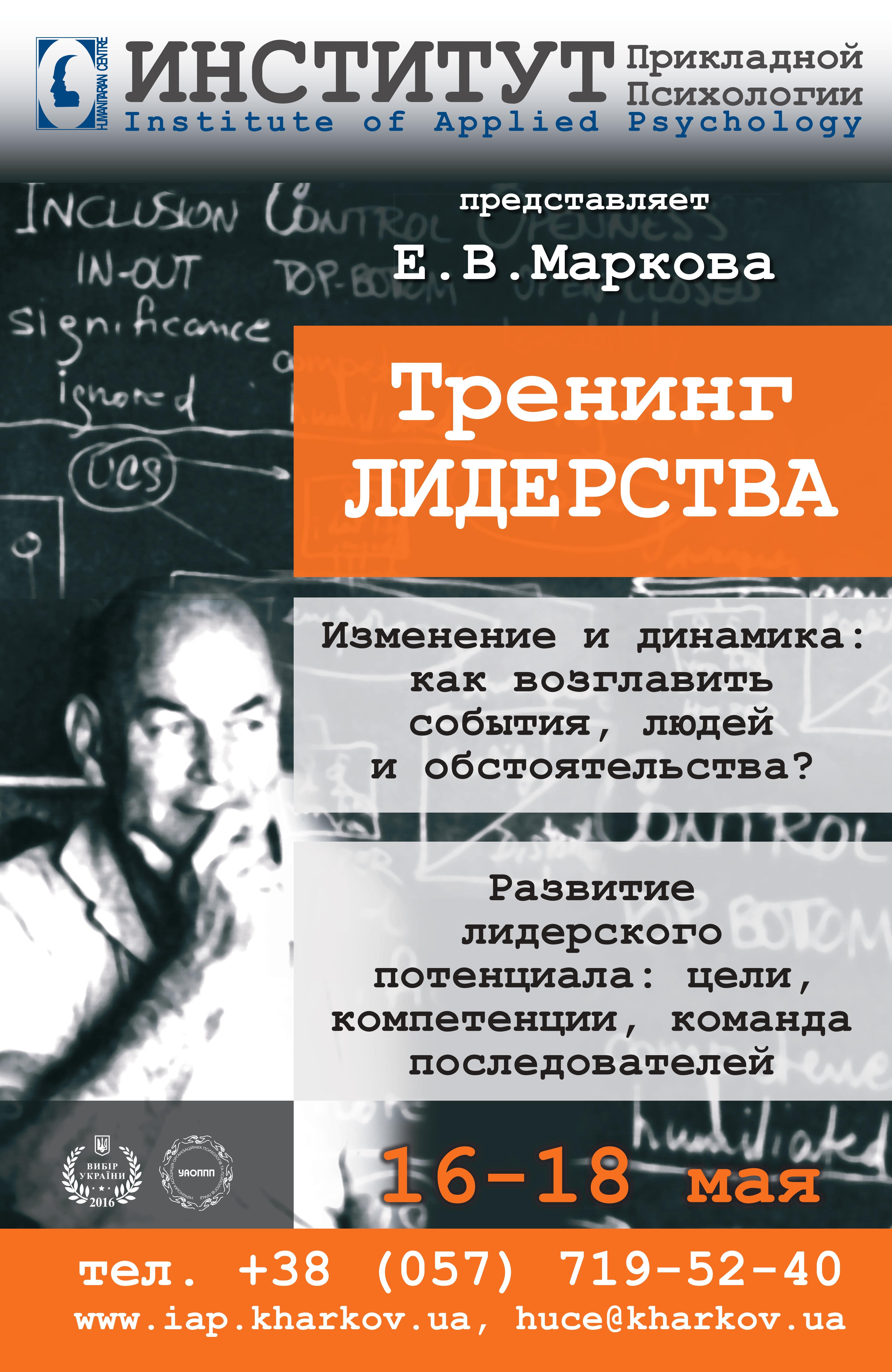 тренинг лидертва_май