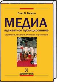 Media_adekvatnoe_public