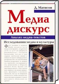 Media_diskurs