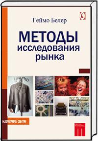 Methods_issledovaniya_rynka