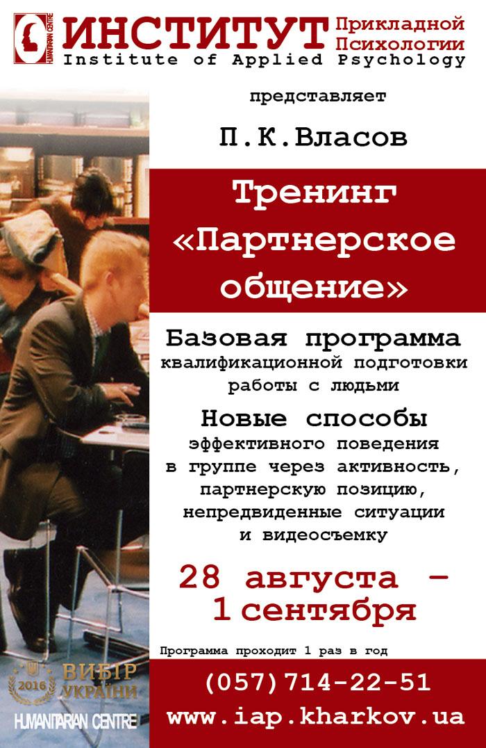 Partner_Com (2)