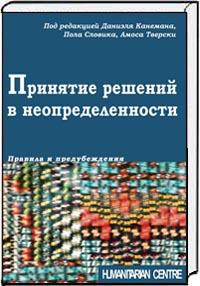 Prinyat_resheniy_v_neopredelennosti