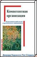 competent_organization