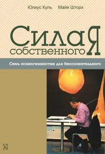 Sila_sobsnv_YA_Cover