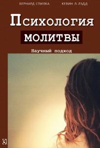 Molitva_Cover-11