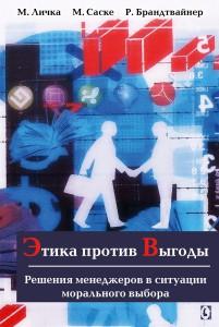 Etika_protiv_vygody_Cover