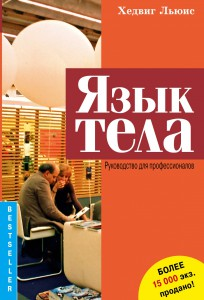 Yazyk_tela_Cover2