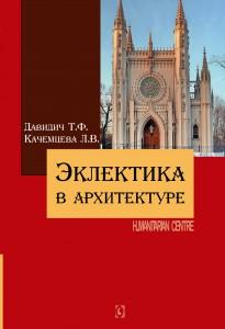 Eklektika_cover