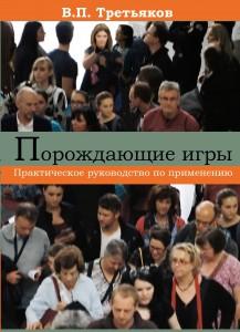 Porogdaushchie_igry_Cover2