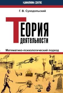 Suhodolskiy2016_Cover