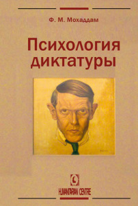 PsychologyDictature_Cover_Site