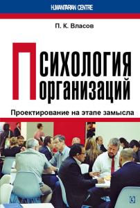 PsychologyOfOrganizations_Cover_Site (1)