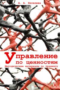 UpravlenieTsennosti_Cover_Site