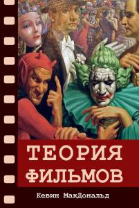 Film_theory_Cover2 (2)