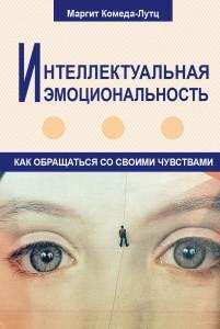 Intellekt_emotions2018_Cover